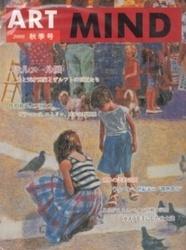 雑誌 アートマインド 2008年 秋季号 No 153 フェルメール展 ジャパンアート社