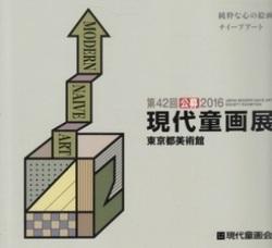 書籍 第42回 現代童画展 2016 現代童画会