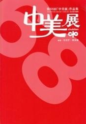 書籍 第68回 中美展 作品集 中美展 東京都・文化庁