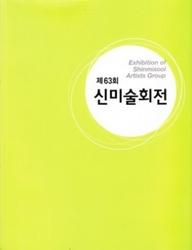 書籍 Exihibition of Shinmisool Artists Group 第63回 2015