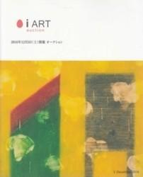 書籍 i ART auction 3 December 2016 No 45