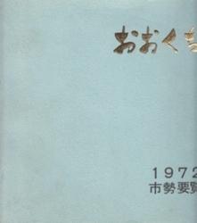 書籍 おおくち 1972 市勢要覧