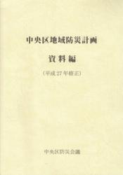 書籍 中央区地域防災計画 資料編 平成27年修正 中央区防災会議