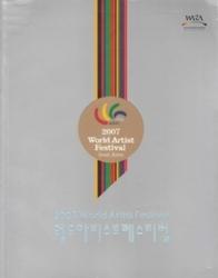 書籍 2007 World Artist Festival Seoul Korea WRA