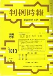 雑誌 判例時報 No 1013 昭和56年11月1日号 判例時報社