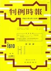 雑誌 判例時報 No 1610 平成9年10月11日号 判例時報社