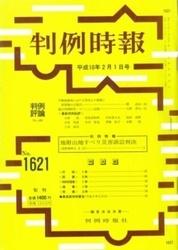 雑誌 判例時報 No 1621 平成10年2月1日号 判例時報社