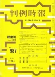 雑誌 判例時報 No 987 昭和56年2月21日号 判例時報社