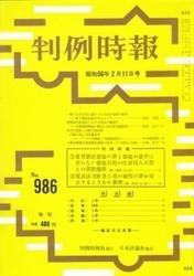 雑誌 判例時報 No 986 昭和56年2月11日号 判例時報社
