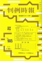 雑誌 判例時報 No 985 昭和56年2月1日号 判例時報社