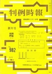 雑誌 判例時報 No 982 昭和56年1月1日号 判例時報社