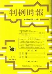 雑誌 判例時報 No 981 昭和55年12月21日号 判例時報社
