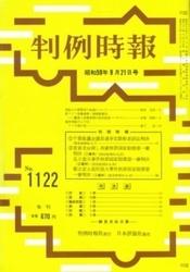 雑誌 判例時報 No 1122 昭和59年9月21日号 判例時報社
