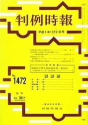 雑誌 判例時報 No 1472 平成5年12月21日号 判例時報社