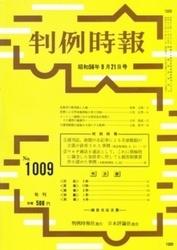 雑誌 判例時報 No 1009 昭和56年9月21日号 判例時報社