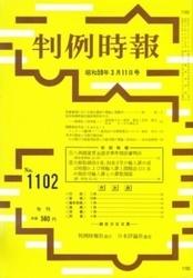 雑誌 判例時報 No 1102 昭和59年3月11日号 判例時報社