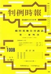 雑誌 判例時報 No 1008 昭和56年9月11日号 判例時報社