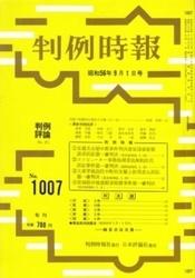雑誌 判例時報 No 1007 昭和56年9月1日号 判例時報社