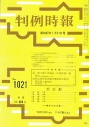 雑誌 判例時報 No 1021 昭和57年1月11日号 判例時報社