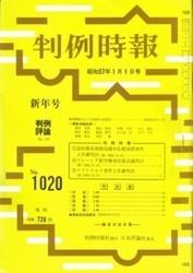 雑誌 判例時報 No 1020 昭和57年1月1日号 判例時報社