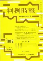 雑誌 判例時報 No 1019 昭和56年12月21日号 判例時報社