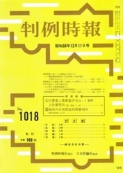 雑誌 判例時報 No 1018 昭和56年12月11日号 判例時報社