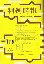 雑誌 判例時報 No 1115 昭和59年7月11日号 判例時報社