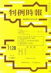 雑誌 判例時報 No 1128 昭和59年11月21日号 判例時報社