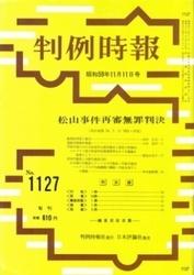 雑誌 判例時報 No 1127 昭和59年11月11日号 判例時報社