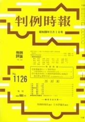 雑誌 判例時報 No 1126 昭和59年11月1日号 判例時報社