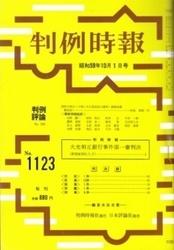 雑誌 判例時報 No 1123 昭和59年10月1日号 判例時報社