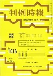 雑誌 判例時報 No 1016 昭和56年12月1日号 判例時報社