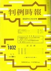 雑誌 判例時報 No 1032 昭和57年4月21日号 判例時報社