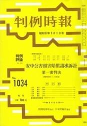 雑誌 判例時報 No 1034 昭和57年5月1日号 判例時報社