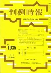 雑誌 判例時報 No 1035 昭和57年5月11日号 判例時報社