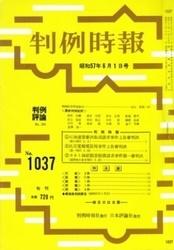 雑誌 判例時報 No 1037 昭和57年6月1日号 判例時報社