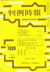 雑誌 判例時報 No 1039 昭和57年6月21日号 判例時報社