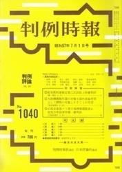 雑誌 判例時報 No 1040 昭和57年7月1日号 判例時報社