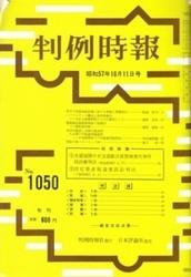 雑誌 判例時報 No 1050 昭和57年10月11日号 判例時報社