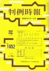 雑誌 判例時報 No 1052 昭和57年11月1日号 判例時報社