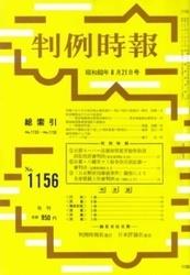雑誌 判例時報 No 1156 昭和60年8月21日号 判例時報社