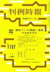雑誌 判例時報 No 1157 昭和60年9月1日号 判例時報社