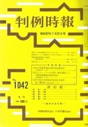 雑誌 判例時報 No 1042 昭和57年7月21日号 判例時報社