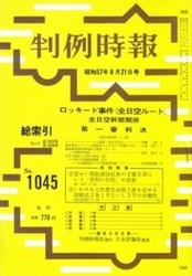 雑誌 判例時報 No 1045 昭和57年8月21日号 判例時報社
