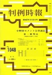 雑誌 判例時報 No 1048 昭和57年9月21日号 判例時報社