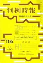 雑誌 判例時報 No 1165 昭和60年11月11日号 判例時報社
