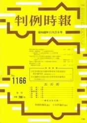 雑誌 判例時報 No 1166 昭和60年11月21日号 判例時報社