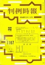 雑誌 判例時報 No 1167 昭和60年12月1日号 判例時報社