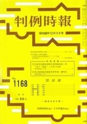 雑誌 判例時報 No 1168 昭和60年12月11日号 判例時報社