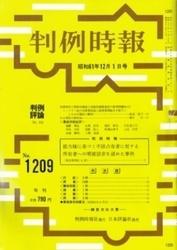 雑誌 判例時報 No 1209 昭和61年12月1日号 判例時報社